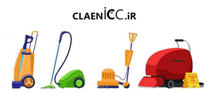 تجهیزات نظافتی
