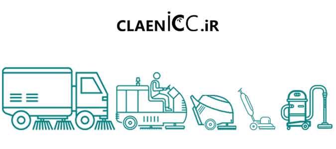دستگاه هاي نظافت صنعتي